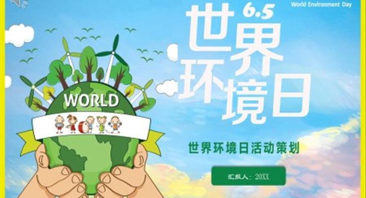 世界环境日活动策划PPT之世界环境日ppt模板
