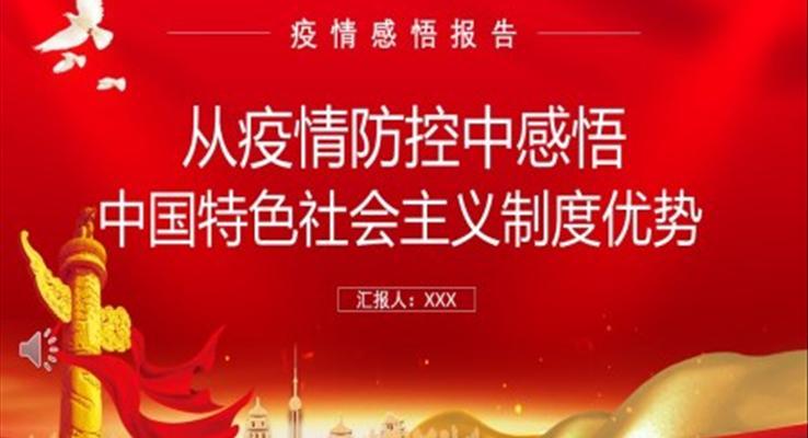 从疫情防控中感悟中国特色社会主义制度优势PPT模板