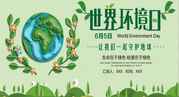 世界环境保护日ppt之世界环境日ppt模板