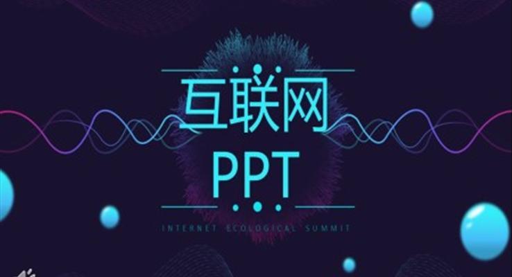 互联网科技PPT模板免费下载
