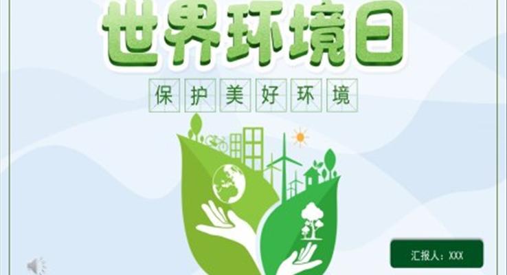 世界环境日ppt模板免费