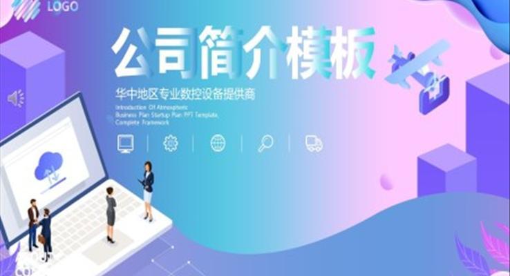 2.5D立体插画风公司简介介绍公司介绍PPT模板