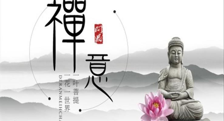 宗教佛学宗教信仰PPT模板