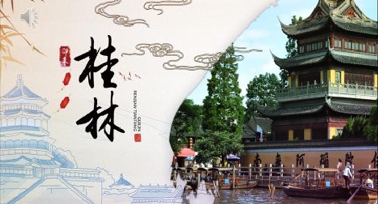桂林ppt免费