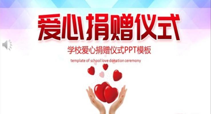爱心捐赠PPT之公益与环保PPT模板