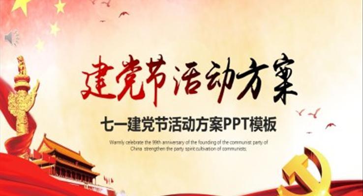 七一建党节PPT活动策划模板