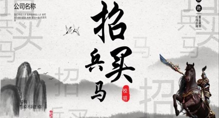 中国风企业招聘PPT模板