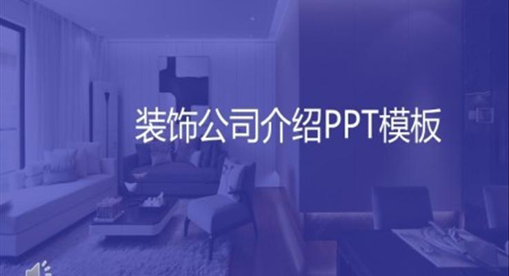 装饰公司介绍PPT模板ppt案例