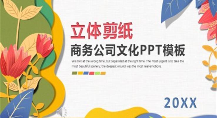 公司企业文化立体剪纸风公司介绍PPT模板