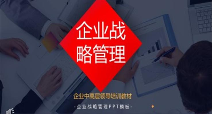 企业战略管理商务培训PPT模板