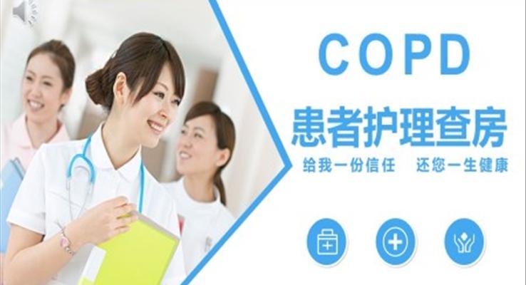 COPD患者护理查房PPT之医疗卫生PPT模板