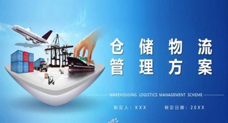 仓储物流管理方案商务培训PPT模板