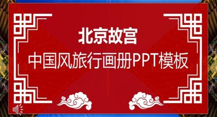 故宫旅游PPT相册模板