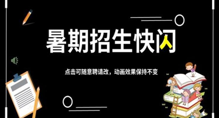 招生快闪ppt之宣传推广PPT模板
