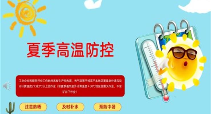 夏季高温防控PPT之宣传推广PPT模板