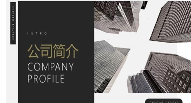 黑白简约风公司简介公司介绍PPT模板