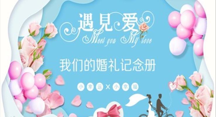 婚礼纪念册PPT