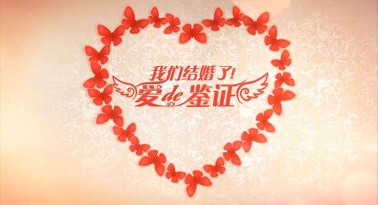 浪漫婚礼请帖浪漫爱情PPT模板