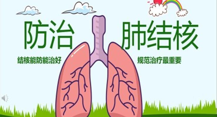 肺结核防治主题班会ppt之班会模板