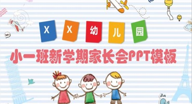新学期家长会PPT模板ppt幼儿园大班
