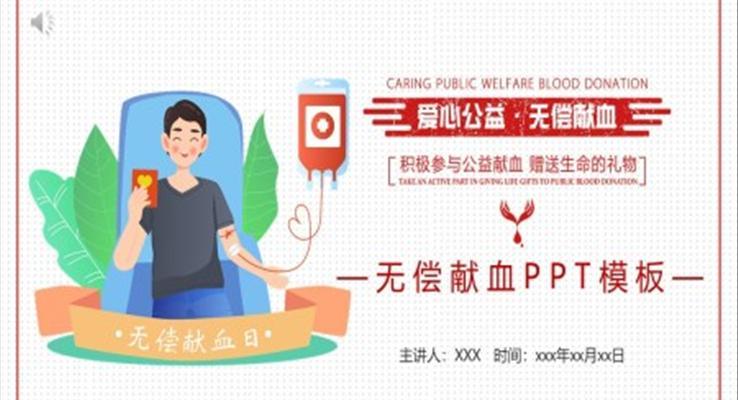 世界献血者日班会模板