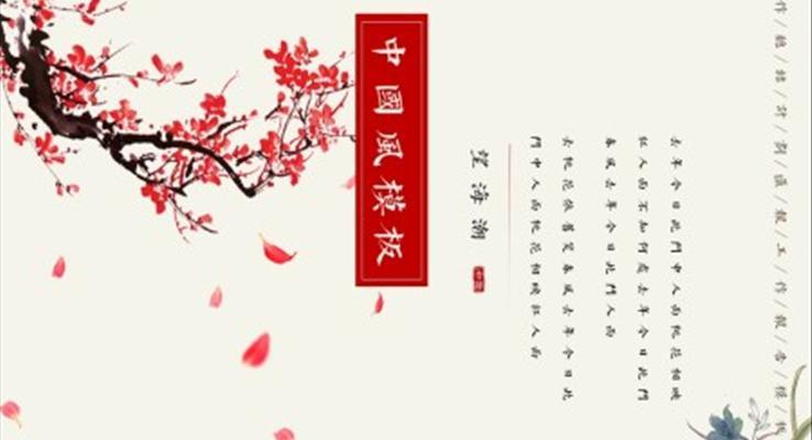 中国风PPT模板模板PPT