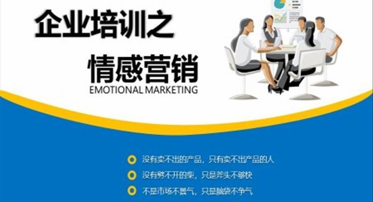 情感营销ppt江小白