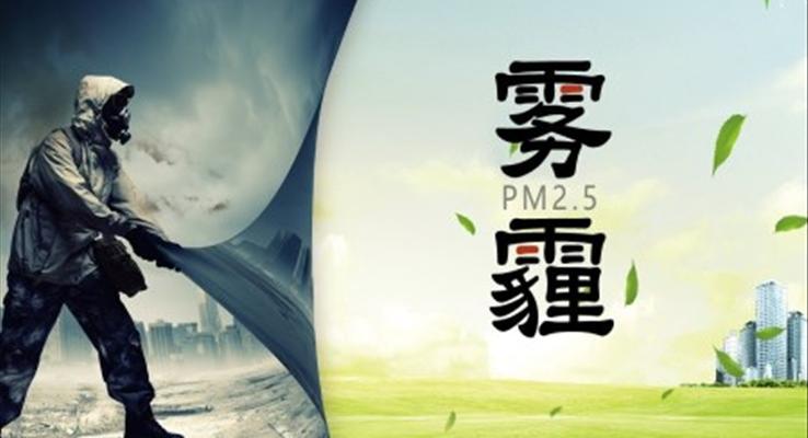 防治雾霾PPT之公益与环保PPT模板