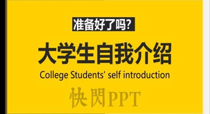 大学生自我介绍ppt模板下载免费
