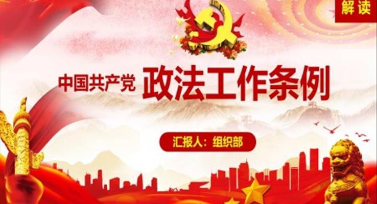 中国共产党政法工作条例PPT模板