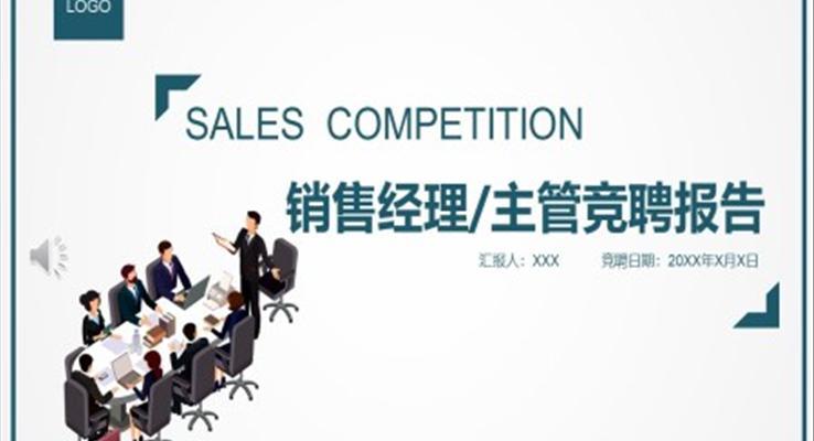 销售经理竞聘报告PPT