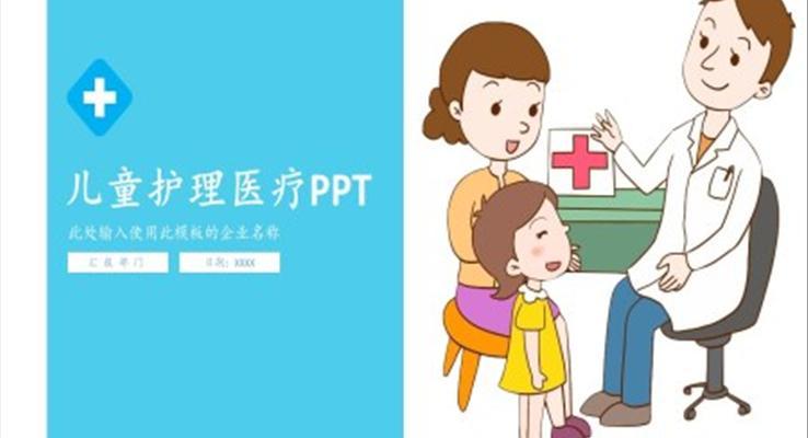 儿童护理ppt模板