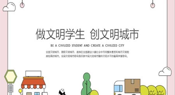 做文明学生创文明城市PPT模板