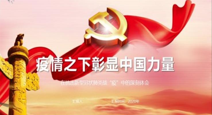 疫情之下彰显中国力量ppt