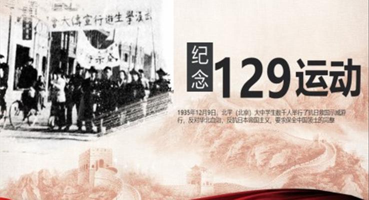 纪念129运动ppt模板
