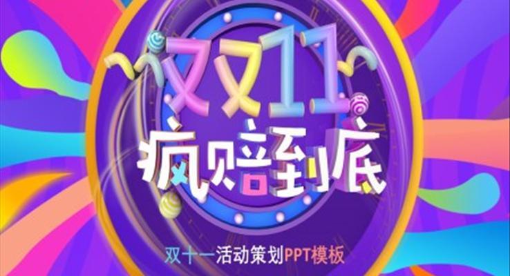 双十一活动策划PPT模板