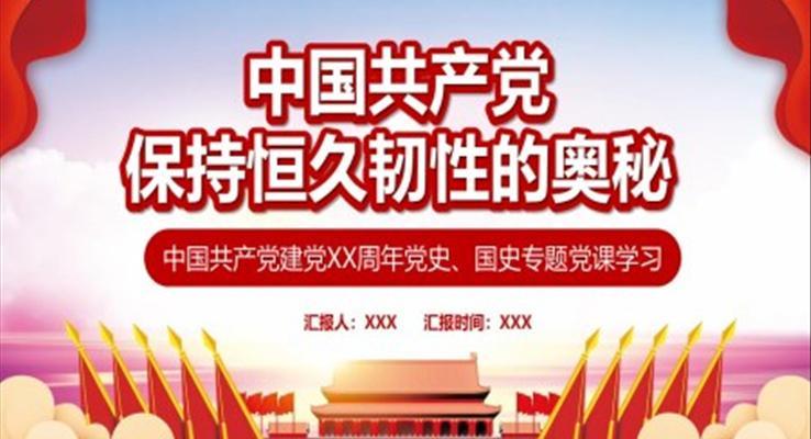 中国共产党保持恒久韧性的奥秘PPT党课