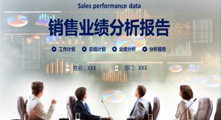 销售业绩分析报告ppt