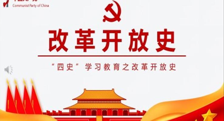 改革开放史PPT课件