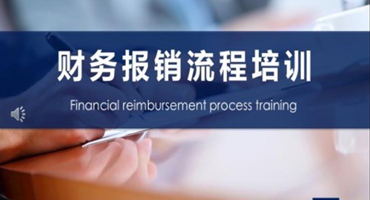 财务报销流程培训ppt